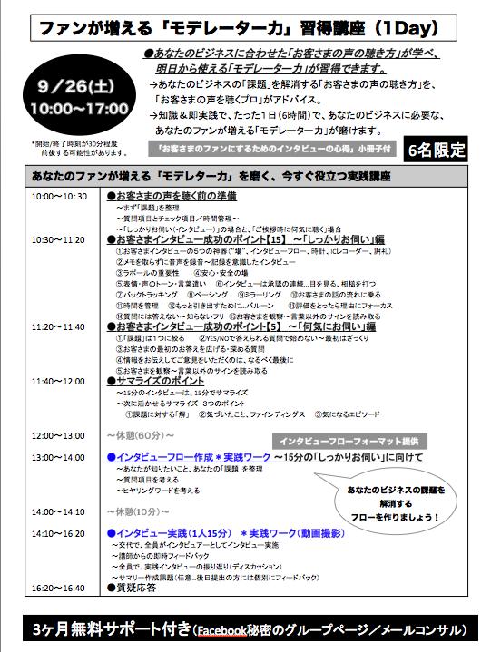 スクリーンショット 2015-09-18 14.39.14